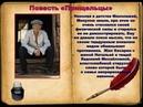 Урок нравственности по творчеству Г Паушкина Неся земле любовь свою живую