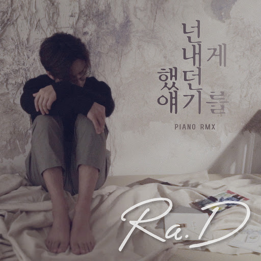 Ra.D альбом 넌 내게 했던 얘기를 Can't forget anything (Piano RMX)