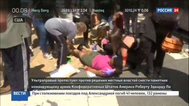 Новости на Россия 24 • Бешеный водитель и паника очевидцы рассказали о трагедии в Шарлотсвилле