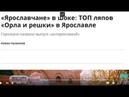 Орёл и Решка в Ярославле. В Эрмитаже прошёл благотворительный бал. Рубрика Экстравёрджин