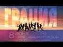 НАСЭТ ГРАЦИЯ 8 июня ГКЗ Башкортостан вход свободный
