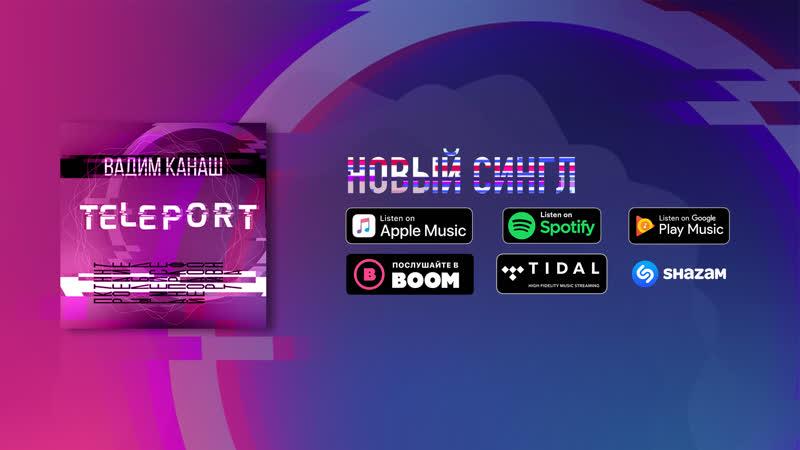 Вадим Канаш feat. LOLA GUBINA - Телепорт (Official Audio) (новый рэп 2019 | новинки музыки)