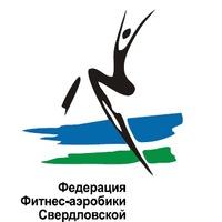 Логотип Федерация фитнес-аэробики Свердловской области