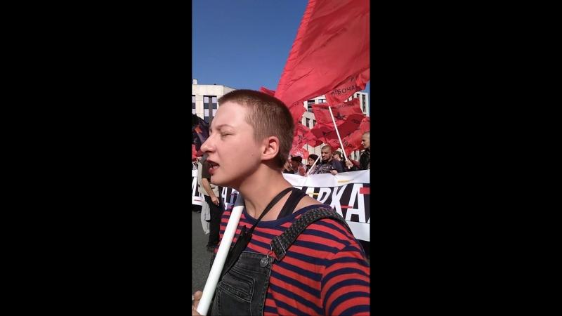 РСД и другие независимые левые на митинге против повышения пенсионного возраста 22 сентября в Москве