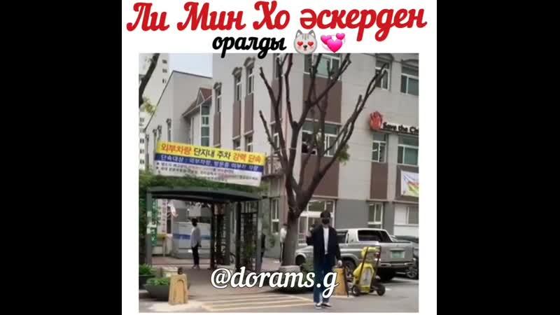 Ли Мин Хо оралды...