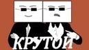 КВАДРОИТ- КРУТОЙ (АНИМАЦИЯ)