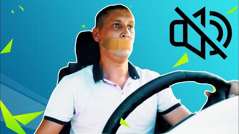 Если бы за рулем запретили материться