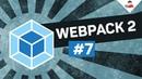 Webpack 2 — 7 — Разделяем конфиг на модули