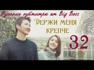 [Big Boss] Держи меня крепче / Hold Me Tight 31 серия (русские субтитры)