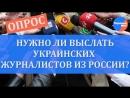 Опрос- что делать с украинскими журналистами в России