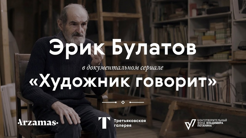 ЭРИК БУЛАТОВ. Документальный сериал Художник говорит