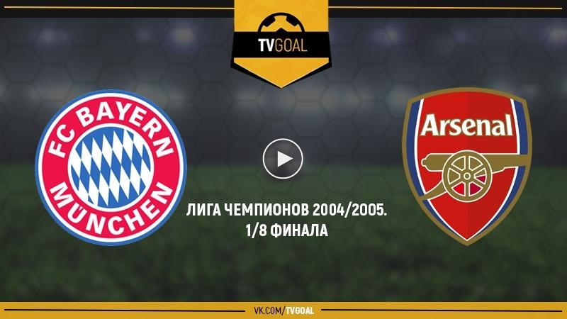 Бавария Арсенал Повтор матч ЛЧ 2004 2005