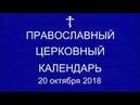Православный † календарь. 20 октября, 2018г. Иконы Божией Матери: «Умиление» Псково-Печерская (1524)