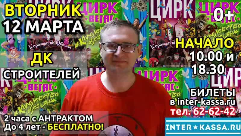 12 МАРТА ЦИРК Королевство ОБЕЗЬЯН в Череповце в 10 00 и в 18 30