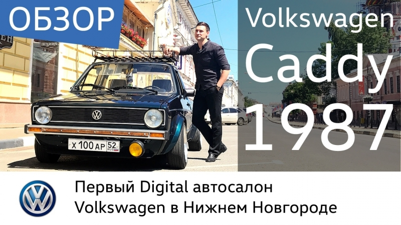 Обзор Volkswagen Caddy 1987 Фольксваген Кэдди в Луидор Авто Нижний Новгород