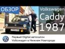 Обзор Volkswagen Caddy 1987  Фольксваген Кэдди в Луидор Авто Нижний Новгород