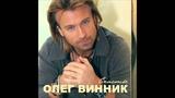 Олег Винник - Кто-то тебя
