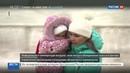 Новости на Россия 24 • В Татарстане на трассе спасли замерзающих людей
