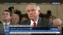 Новости на Россия 24 Кандидата в генпрокуроры США в Сенате спросили о сексуальных домогательствах