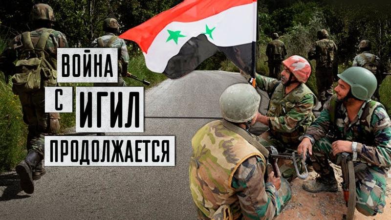 Военная обстановка в Сирии, 15 Февраля, 2019: Война с ИГИЛ все еще не закончилась