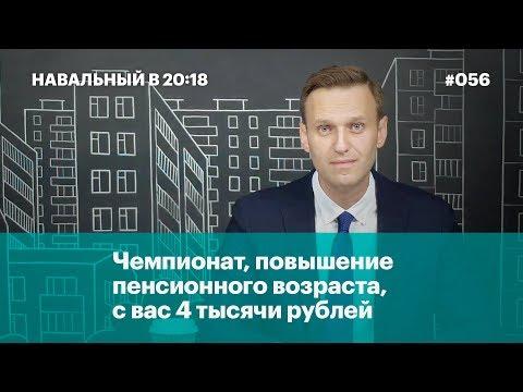 Алексей Навальный: Чемпионат мира, повышение пенсионного возраста, с вас 4 тысячи рублей!