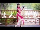 ♥【Múa Trung Quốc】Lãng Nhân Tỳ Bà ✿【Tây Tứ】 【西四】✿浪人琵琶✿