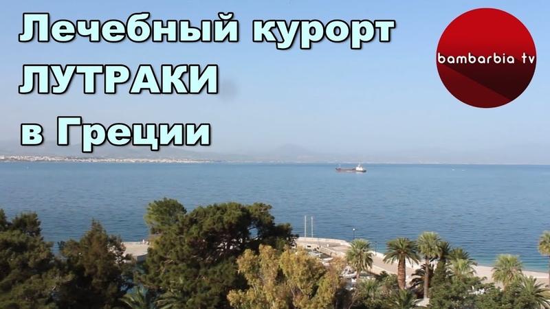 Лутраки, Греция - обзор курорта, водолечебница, отели города