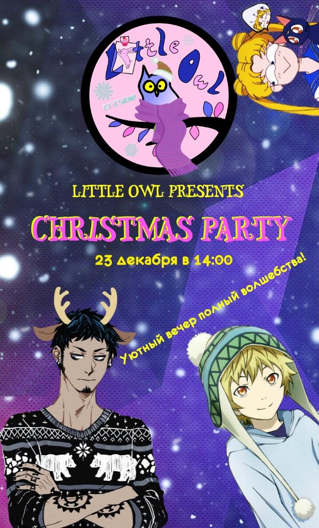 "Афиша Ижевск Christmas Party в ""Little Owl"""