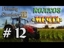 Farming Simulator 19 ✦колхоз МЕЧТА 12✦