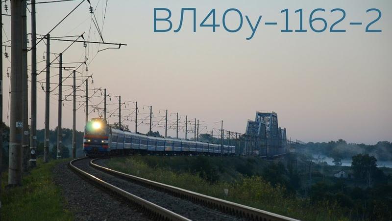 Рассвет | ВЛ40у-1162-2 | № 93 Одесса - Минск | 19 вагонов