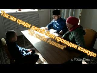 Сбор_юнных_мусульман_2019_HD