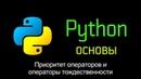 7 4 Приоритет операторов и операторы тождества Основы Python