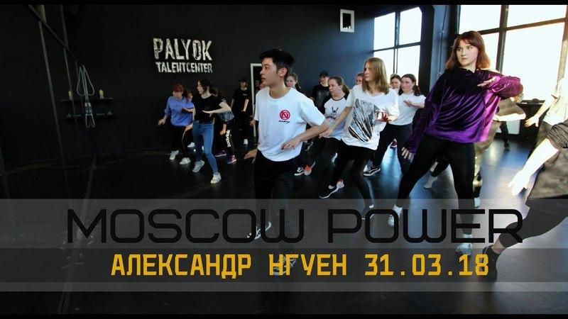 IKON - BEAUTIFUL K.PRO WORKSHOP MOSCOW POWER Александр Нгуен 31.03.18
