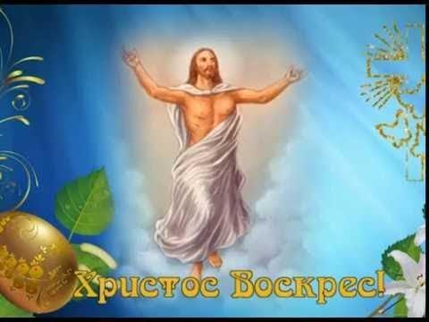 ВІТАЮ ВСІХ З ВОСКРЕСІННЯМ ХРИСТОВИМ!