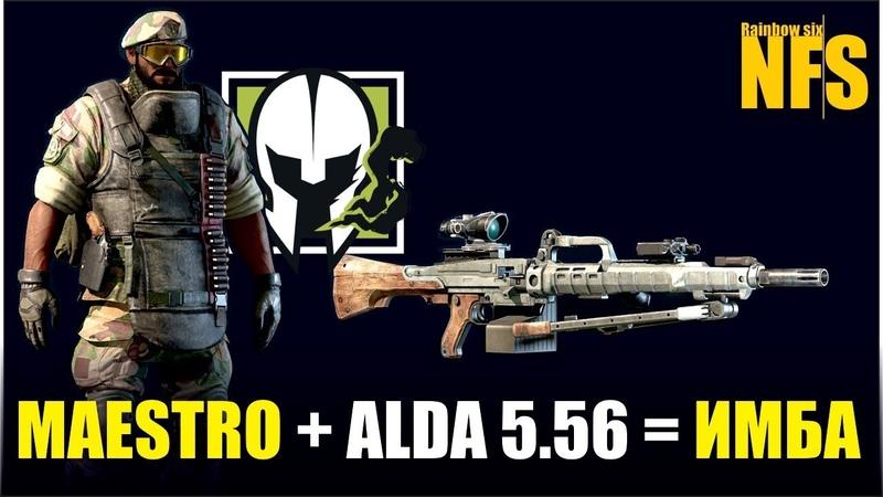 Rainbow Six Siege - Стрельба от бедра и обвесы для ALDA Maestro [Обзор Гайд Сравнение]