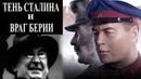 Генерал Власик: Тень Сталина и враг Берии