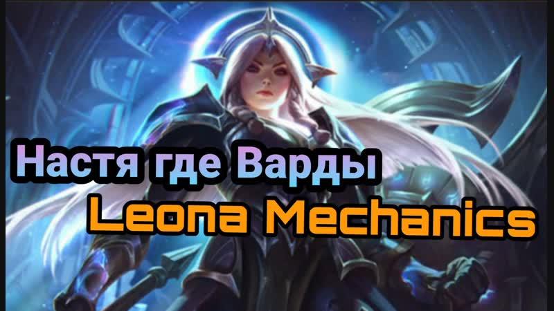 Leona mechanics - Настя где Варды
