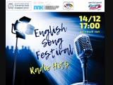 English Song Festival 2018