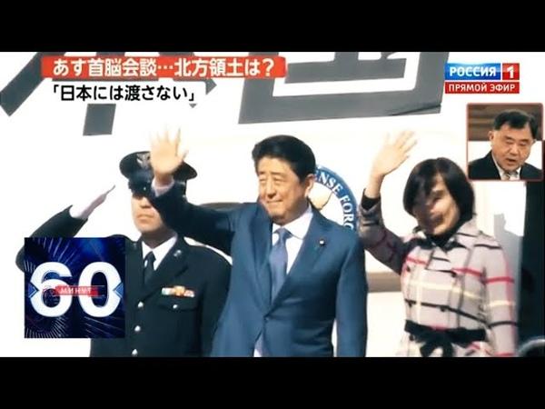 Синдзо Абэ прилетел в Москву: чего ожидать от российско-японских переговоров?