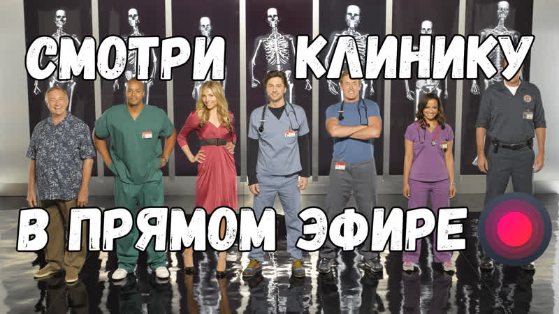 Сериал КЛИНИКА сезон 1 2 3 4 5 6 7 8 9