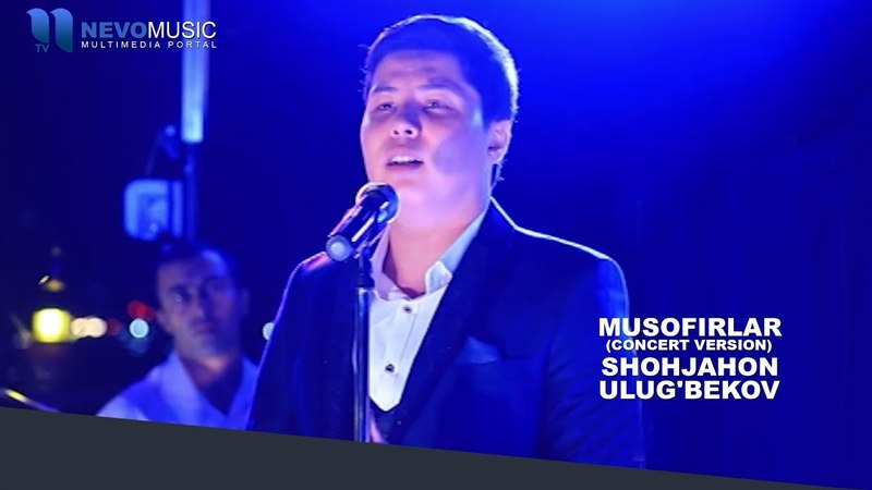 Shohjahon Ulug'bekov - Musofirlar | Шохжахон Улугбеков - Мусофирлар (concert version)