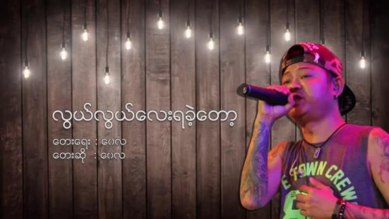 သီခ်င္း လြယ္လြယ္ေလးရခဲ့ေတာ့ Lwal Lwal Lay Ya Khae Tot ေ၀လ Wai La [Official Lyri.mp4