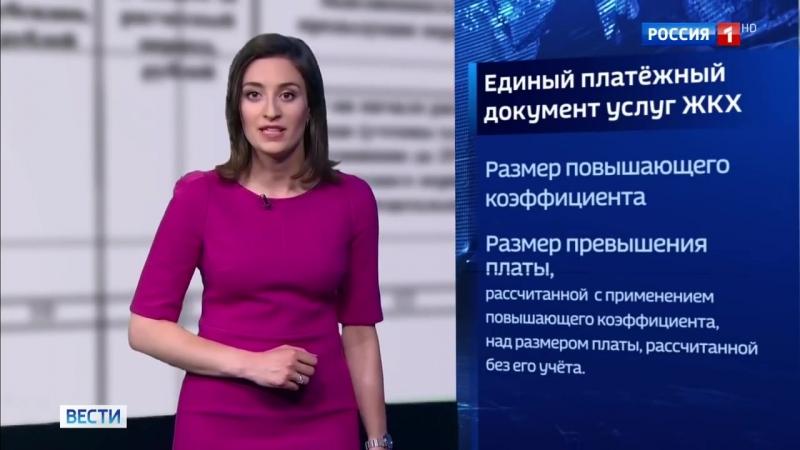 Новые квитанции что поменяется в платежках за услуги ЖКХ - Россия 24