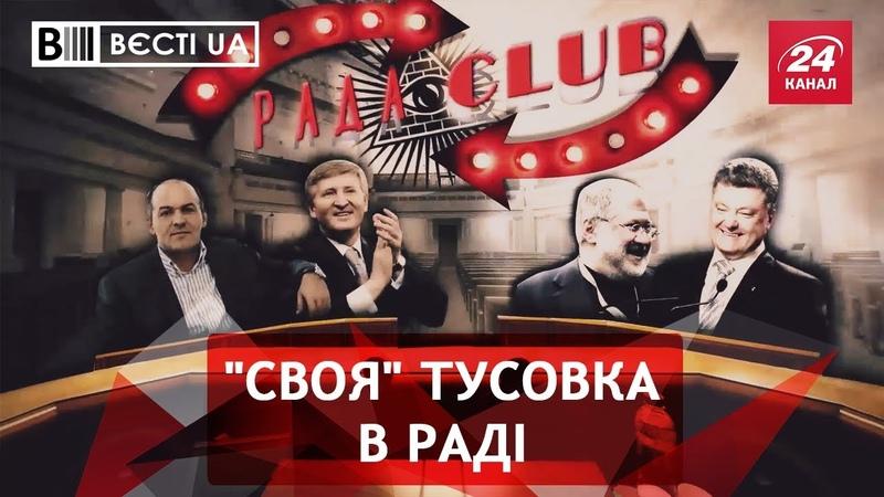 Клуб у Верховній Раді, Вєсті. UA. Жир, 10 листопада 2018