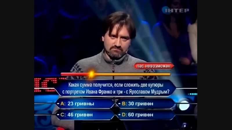 Миллионер - Горячее кресло (15.03.2011) - Выпуск 8
