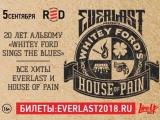 5 сентября - Everlast - Москва @ RED