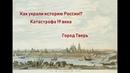 Вымарывание истории России. Заговор или глупость Тверь катастрофа 19 век.