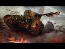 СТРИМ ТУШИМ КУКАН ОТ РАНГОВЫЙ БОЕВ [World of Tanks Blitz]