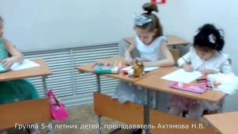 Группа 5-6 летних детей, преподаватель Ахтямова Н.В.
