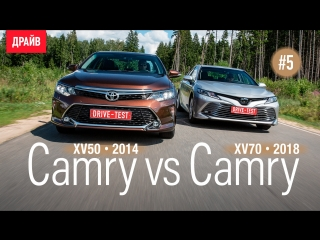 Toyota Camry 2018 — Эпизод 5: Взгляд из Camry 2014